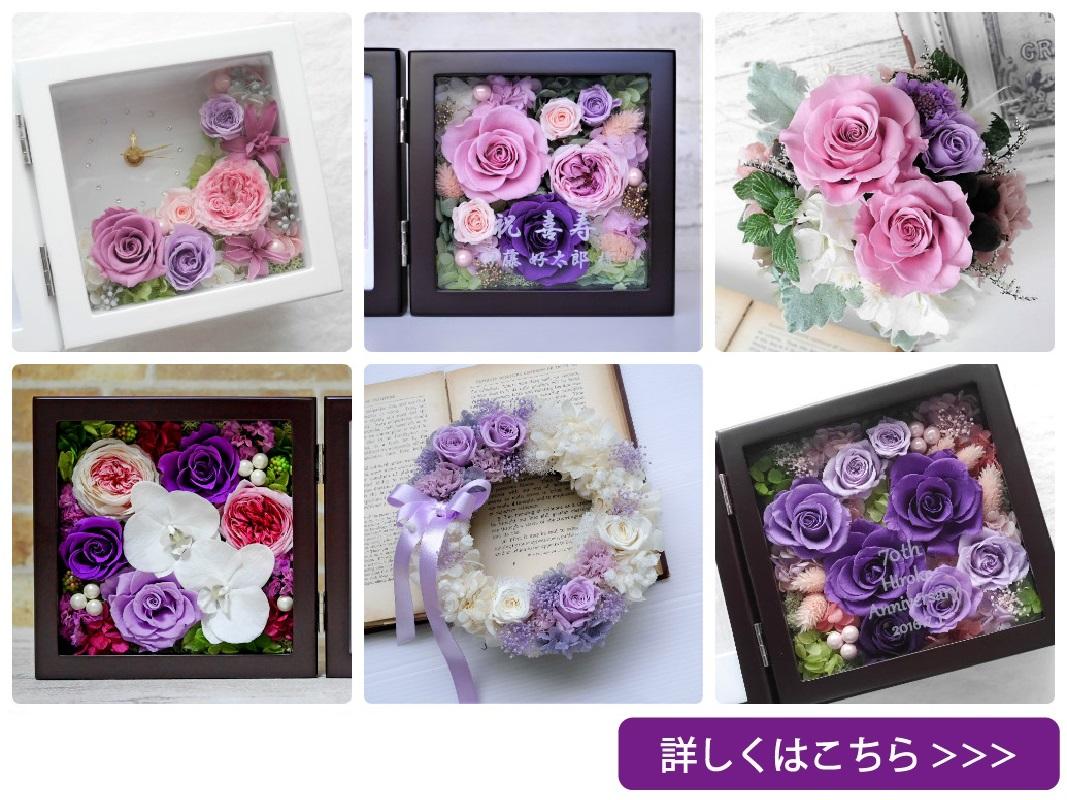 古希・喜寿のお祝いの花
