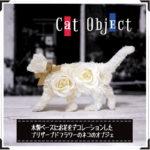 ネコのフラワーオブジェ