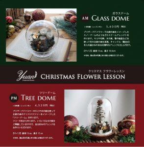 クリスマスレッスン 福岡